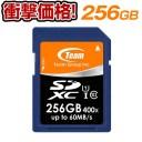 送料無料 TEAM チーム SDカード 256GB clas
