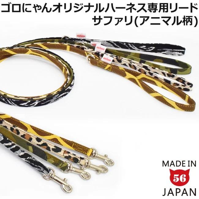 ゴロにゃんオリジナル猫用ハーネス・ダブルブロックタイプ用 リード アニマルシリーズ