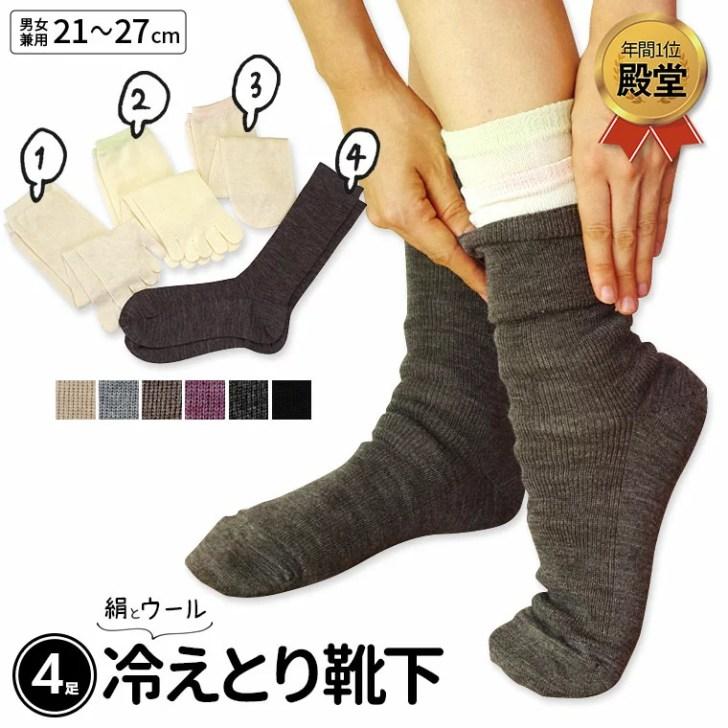 【冷え取り靴下】【4足セット】基本の冷えとり靴下 シルク100% ウール100% 5本指ソックス レディース メン...