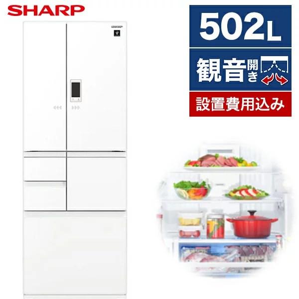 SHARP SJ-AF50H-W ピュアホワイト [ 冷蔵庫(502L・フレンチドア) ] レビュー
