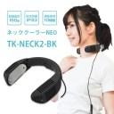 THANKO サンコー ネッククーラーNEO ブラック 首かけ USB おしゃれ 小型 コンパクト ポータブル ハンズフリー 冷却プレート 熱中症対策 ツーリング 防水 防塵 静音 TK-NECK2-BK【代引き不可】