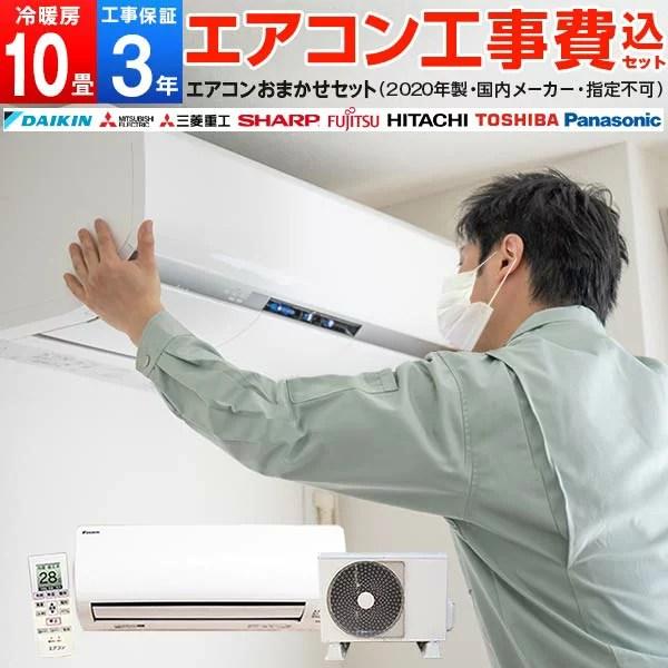 エアコン 10畳用 標準設置工事 標準取付 工事費込み セット 工事保証3年 2020年モデル 冷暖