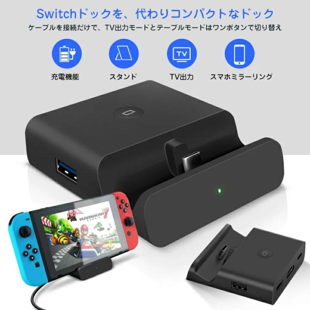 Nintendo Switch /Switch Liteドック 充電スタンド TV出力 切り替え 30W高出力 小型 アダプター ドック替換 スイッチ 放熱(HDMI変換/TVモード/テーブルモード/4K&1080解像度/USB3.0)ジョイコン/プロコン接続 持ち運び便利
