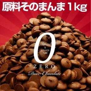 【そのまんまディアチョコレート 1kg】3個以上代引送料無料♪原料そのまま!!お徳用1Kgクーベルチュール砂糖ゼロなのにカカオの風味豊かなチ