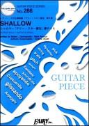 【取寄品】GP286 ギターピース SHALLOW シャロウ〜『アリー/ スター誕生』 愛のうた/Lady Gaga, Bradley Cooper【楽譜】