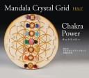 マンダラ クリスタルグリッド H&E社 チャクラパワー 直径14【予約販売商品】接着剤固定タイプ フラワーオブライフ チャクラの活性化cg001