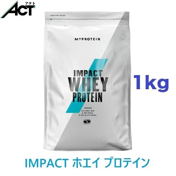 マイプロテイン IMPACT ホエイプロテイン 【1kg】ホ