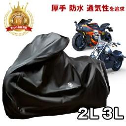 プレミアム バイクカバー LL/3L サイズ オートバイカバ