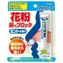 アレルシャット 花粉 鼻でブロックミント チューブ入30日分( 5g)