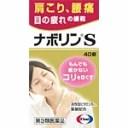 【第3類医薬品】エーザイ ナボリンS 40錠