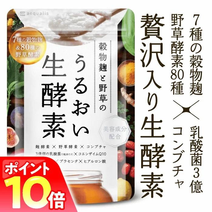【P10倍 7/19-7/25】『 穀物 麹 と 野草 のうるおい 生酵素 1ヶ月分』 薬剤師監修