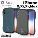 【iFace Sense】【DM便送料無料】iPhoneXケース iPhoneXs iPhoneXsMax アイフェイス 耐衝撃 素……