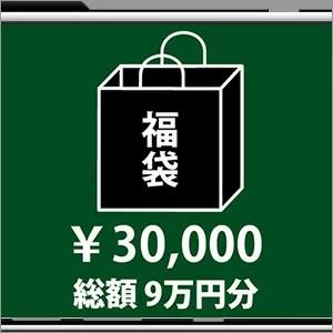 2018年 福袋 先行予約 30000円  【総額9万円分】