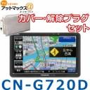 【セット品】CN-G720D カバー・解除プラグセット パナソニック ポータブルカーナビゲーション ゴリラ 7インチ カーナビ {CN-G720D-C}