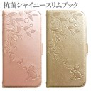 iPhone12 iPhone12Pro 6.1インチ 型押し 手帳型ケース シャイニー ネコ 猫 抗菌 抗菌加工 アイ……