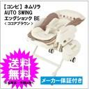 【コンビ】ネムリラ オートスイング エッグショックBE ココアブラウン ハイローラック(電動・オートスウィング・Combi・ハイ&ローラック・ハイローチェアー・ベビー用いす・椅子・ベッド)