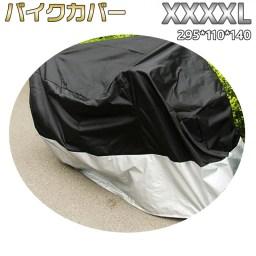 二枚重ねのバイクカバー 防水■XXXXLサイズ愛車を傷付けな