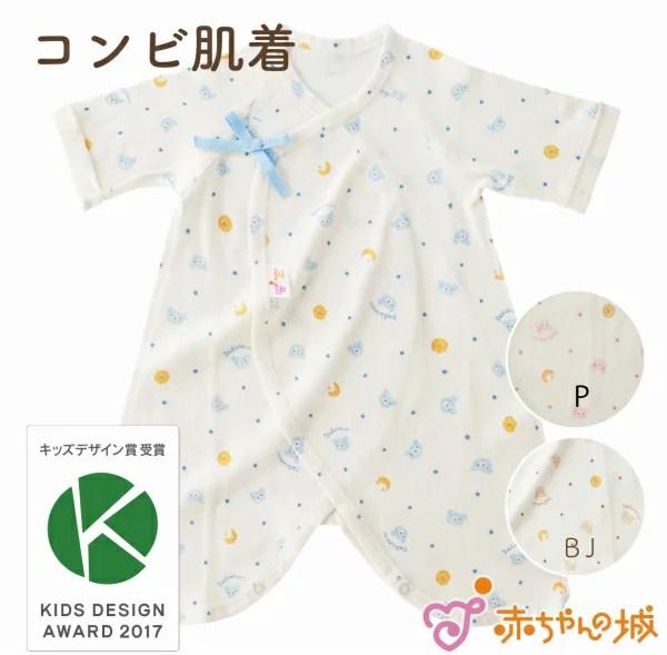【公式ショップ 赤ちゃんの城】ベビー肌着 コンビ肌着 くまクッキー オールシーズン フライス 日本製 ...