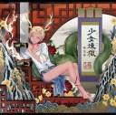 少女煉獄第伍巻 / 豚乙女 発売日:2020年05月頃