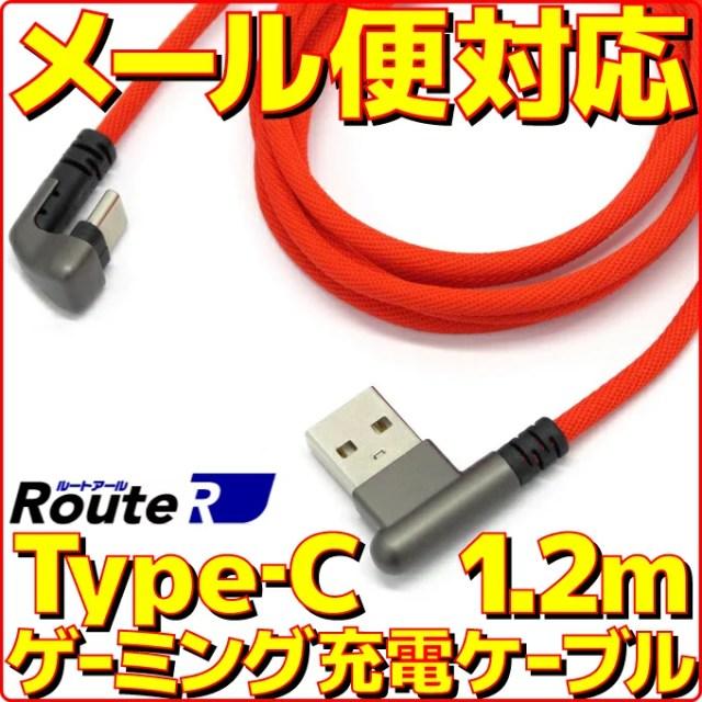 【新品】【メール便可】 ルートアール RC-HCAC12UG スマホ タブレット Nintendo Switch 用 Type-C to USB 充電 ケーブル 1.2m 最大2.4A出力 USB2.0規格 スマートフォン タブレットPC スイッチ 充電器 USBタイプC Type C U字型 変換 約 1m