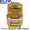【エルパ 朝日電器 ELPA】小型回転灯(パトライト) イエロー SKH-100EHB-Y(SKH100EHBY)