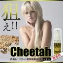 欠品中(納期未定)『Cheetah(チーター)』
