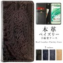 【 SALE 】 iPhone 12 Pro iPhone12 ケース カバー 本革 ペイズリー 手帳型ケース iPhone12pro……