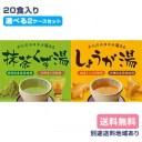 【和光堂】しょうが湯 抹茶くず湯 選べる2ケースセット (40袋)【送料無料】【別途送料地域あり】