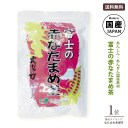 なた豆茶 国産 富士の赤なたまめ茶(4g×30包)【送料無料】