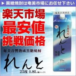 【楽天最安値挑戦】【奄美】【黒糖焼酎】れんと 紙パック 25