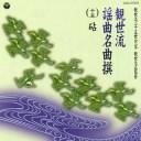 【メール便送料無料】観世流謡曲名曲撰(十五)〜砧[CD]