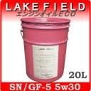 LAKE FIELD エンジンオイルECO SN/GF-5 5W30 20L 全合成油 国産【kny】