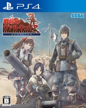 【特典】PS4 戦場のヴァルキュリア リマスター[セガゲームス]《発売済・在庫品》
