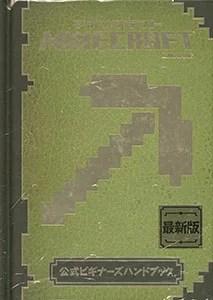 Minecraft(マインクラフト)公式ビギナーズハンドブック(書籍)[技術評論社]《取り寄せ※暫定》