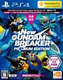 【特典】PS4 New ガンダムブレイカー プレミアムエディション[バンダイナムコ]【送料無料】《発売済・在庫品》