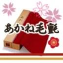 あかね毛氈 桜花!ウール100%、厚み5mm、幅95cm(長さ10cm)のジャストサイズ