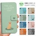 名入れ プレゼント スマホケース 全機種対応 手帳型 iPhone12 mini Pro iPhone11 iPhone8 iPho……