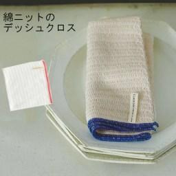 倉敷意匠計画室 綿ニットのディッシュクロス 日本製 ★メール