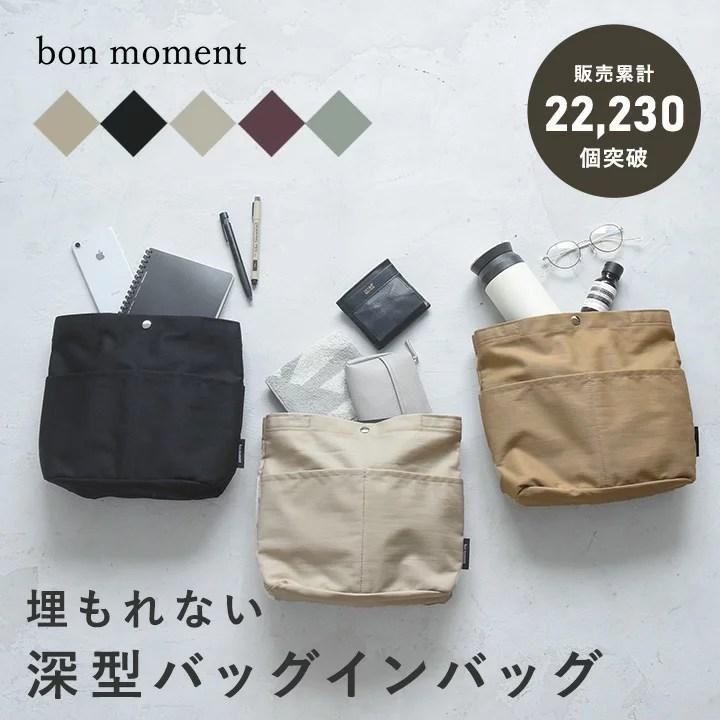 【ネコポス対応】bon moment バッグを仕切れる深型 バッグインバッグ/ボンモマン