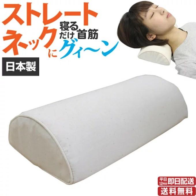 肩楽ピロー | 首に当てて寝るだけ/ストレートネックに 枕