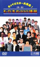 【中古】DVD▼そっくりスター大集合! ものまね100連発