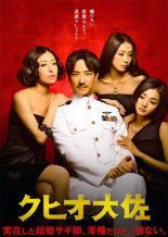 【中古】DVD▼クヒオ大佐▽レンタル落ち
