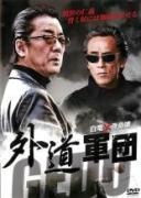 【中古】DVD▼外道軍団▽レンタル落ち 極道 任侠