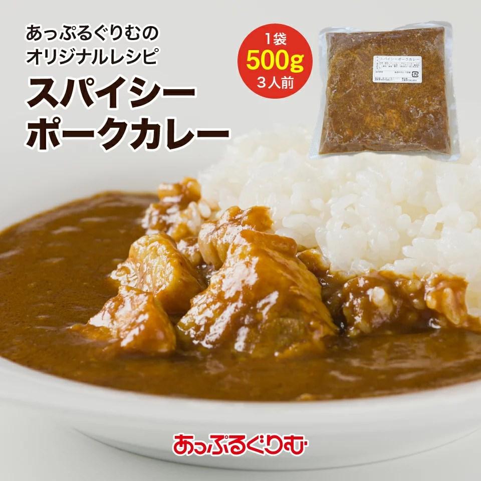 スパイシー ポーク カレー 500g (約3人前) 長野 ファミリーレストラン