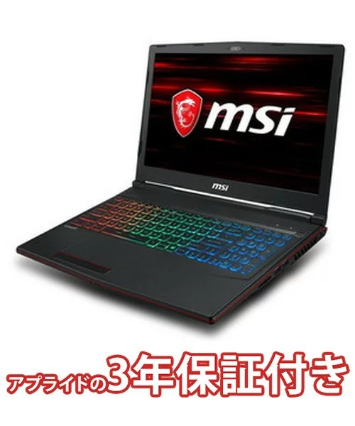 (3年保証 ゲーミングノートパソコン)msi GP63-8RD-700JP(15.6インチ/GP/1050TI/8GB/SSD256GB)日本語キーボード