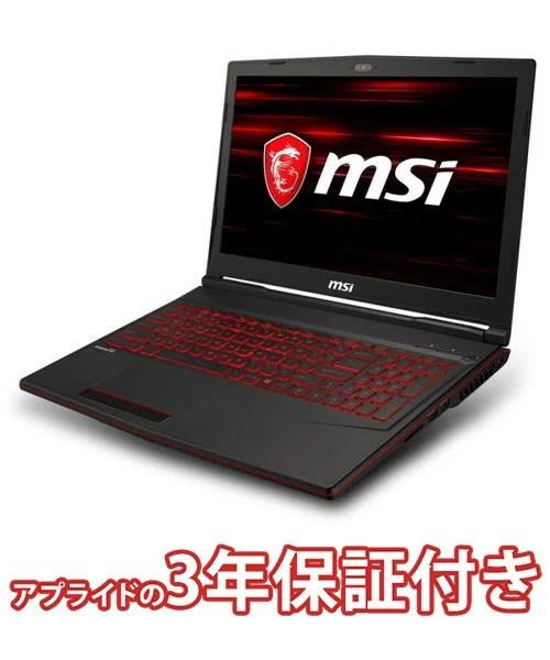 (3年保証 ゲーミングノートパソコン)msi GL63-8RC-500JP(15.6インチ/GL/1050/8GB/SSD256GB)日本語キーボード
