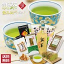 【新茶2020】新茶 なごみセット 送料無料 お茶 緑茶 ギ