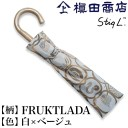 【クーポンあり】槙田商店 + スティグ・リンドベリ FRUK
