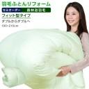 【日本全国対応】羽毛布団リフォーム《森林浴機能:フィット型》ダブルを→ダブルへ