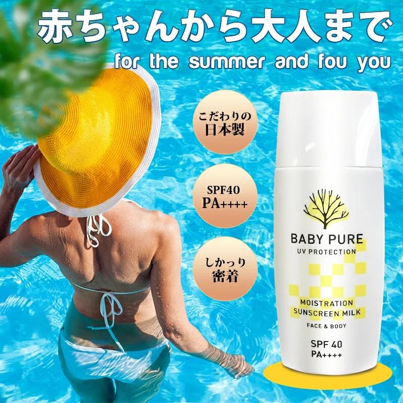 日焼け止め ミルク 子供 こども BABY PURE プロテクト SPF40・PA++++ 日焼けど